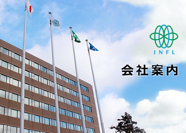 会社案内 - 日本原燃株式会社